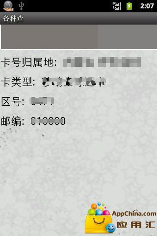 各种查 生活 App-愛順發玩APP
