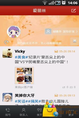 【免費通訊App】天天联系: 生活查号云通讯录-APP點子