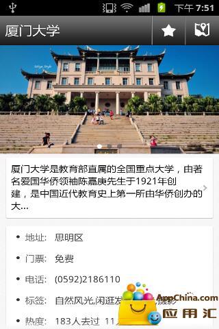 厦门攻略 生活 App-愛順發玩APP