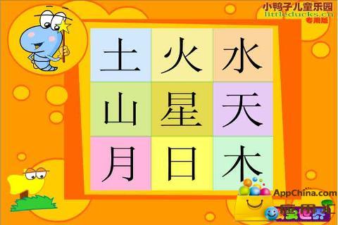 儿童学识字1