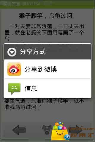 笑话万篇 生活 App-愛順發玩APP