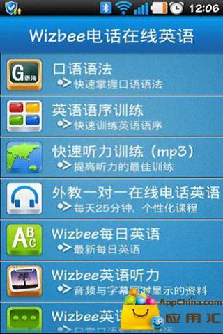 WizBee电话在线英语MP3