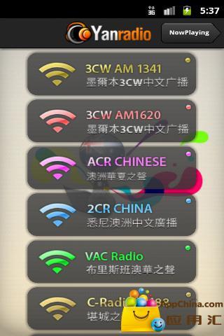 澳洲中文广播电台