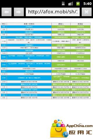 【免費媒體與影片App】澳洲中文广播电台-APP點子