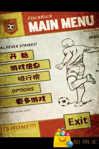欧洲杯任意球中文版