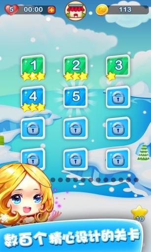 冰雪爱消除截图3