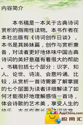 诗词赏析七讲 書籍 App-愛順發玩APP