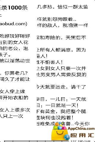 经典搞笑语录 書籍 App-愛順發玩APP