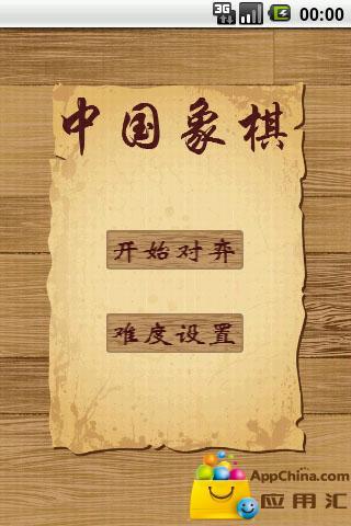 中国象棋大师|中国象棋单机版下载2015最新版_中国象棋单机 ...