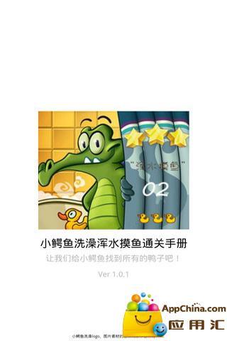 小鳄鱼爱洗澡浑水摸鱼通关手册