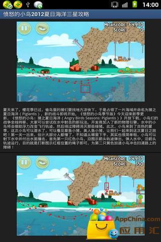 愤怒的小鸟猪之夏日海洋全三星攻略 益智 App-愛順發玩APP