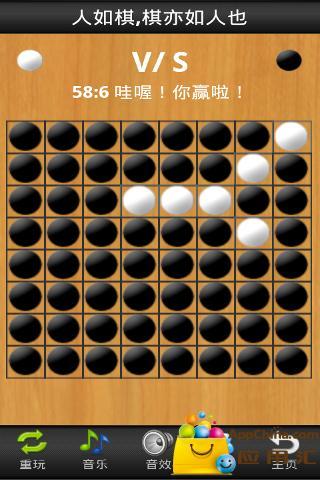 欢乐黑白棋