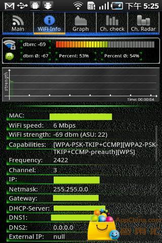 无线网络分析专业版截图4