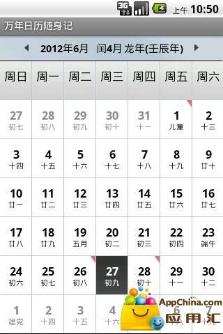 万年日历随身记截图0