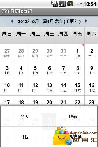 万年日历随身记截图3