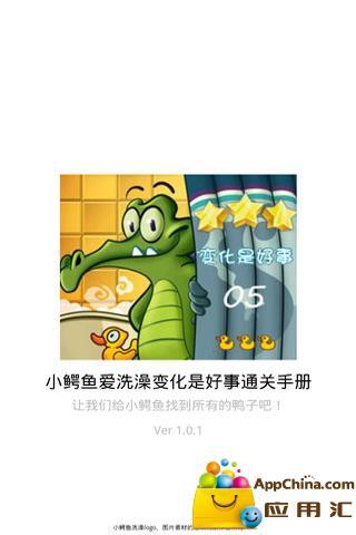 小鳄鱼爱洗澡变化是好事通关手册