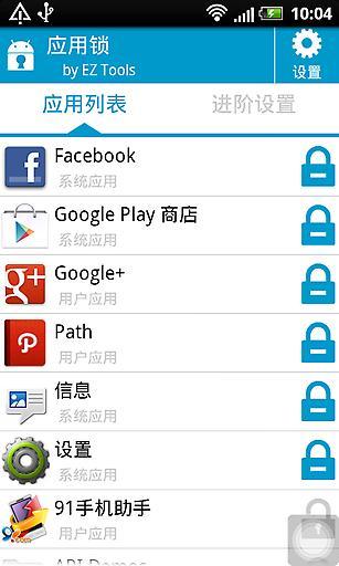 应用锁|玩工具App免費|玩APPs