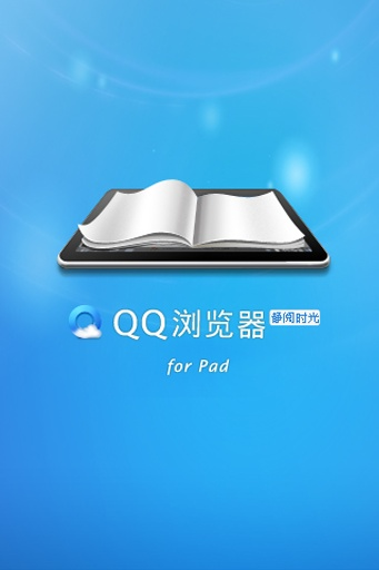 QQ浏览器 for Pad