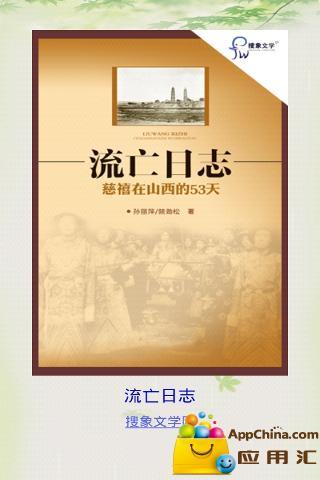 流亡日志 書籍 App-愛順發玩APP