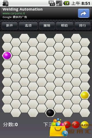 六边七彩连珠截图0