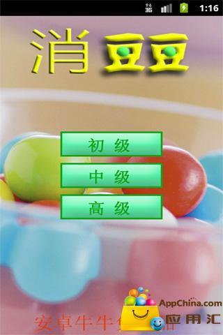 消豆豆截图4