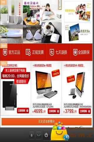 【免費購物App】网络购物优选-APP點子