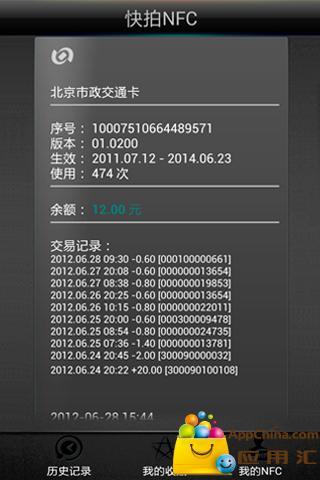 快拍NFC截图3