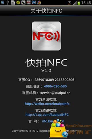 快拍NFC截图4