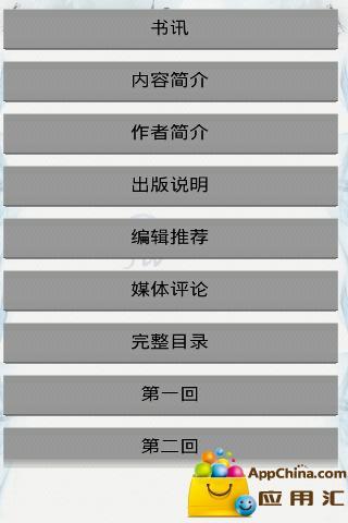 蜀山剑侠传 書籍 App-愛順發玩APP