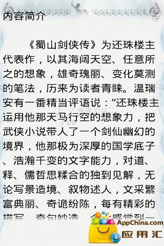 蜀山剑侠传 書籍 App-癮科技App