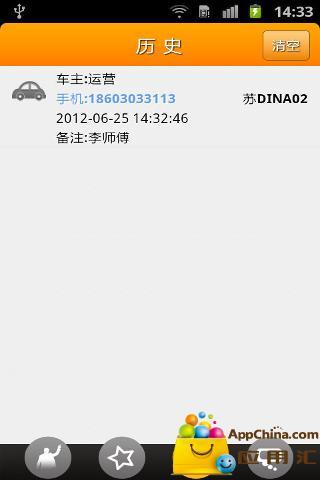车小二 生活 App-愛順發玩APP