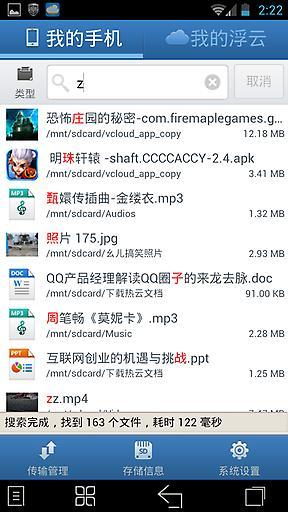 浮云文件管理器截图4