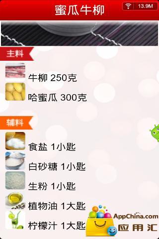 常吃热菜系列二 生活 App-愛順發玩APP