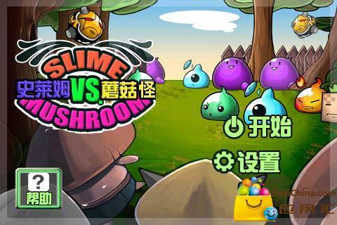 史莱姆大战蘑菇怪 益智 App-愛順發玩APP