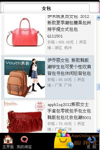 时尚购 購物 App-愛順發玩APP