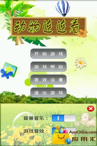 动物连连看 益智 App-愛順發玩APP