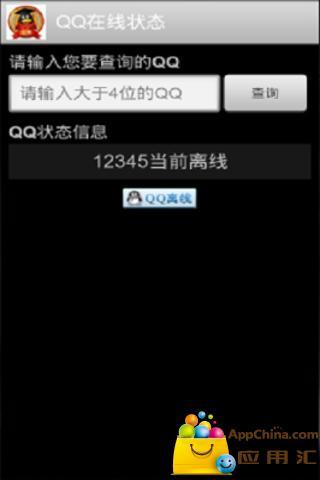 QQ查询小助手截图1