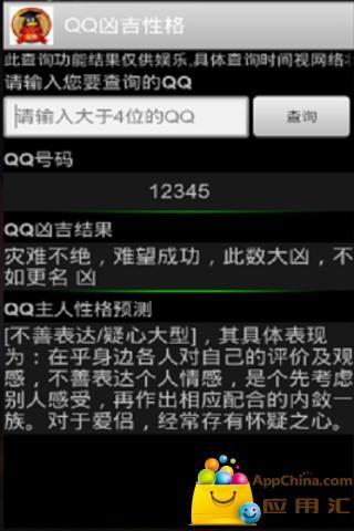 QQ查询小助手截图2