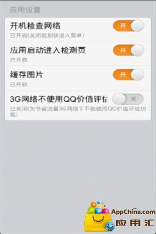 QQ查询小助手截图3