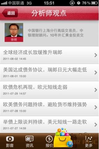 金汇掌中宝 財經 App-癮科技App
