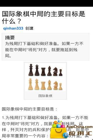 国际象棋百科截图3