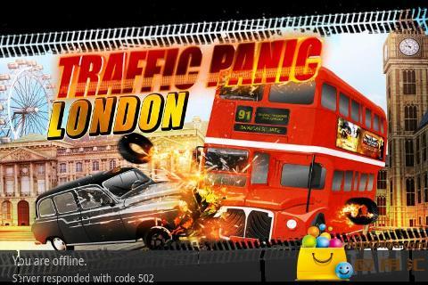 伦敦混乱交通