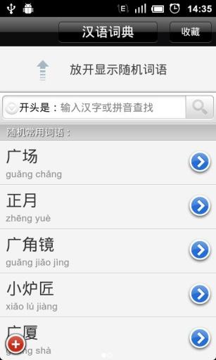 汉语词典截图0