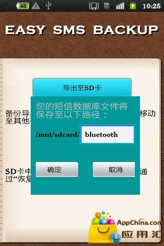 轻松短信备份 工具 App-愛順發玩APP