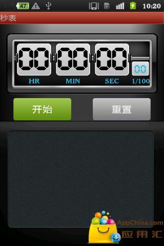 玩免費工具APP|下載电子秒表 app不用錢|硬是要APP