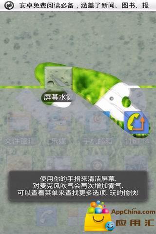 玩益智App|极品屏幕水雾免費|APP試玩