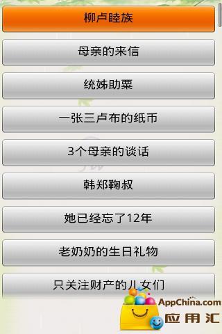 和睦和谐之中华美德 書籍 App-愛順發玩APP