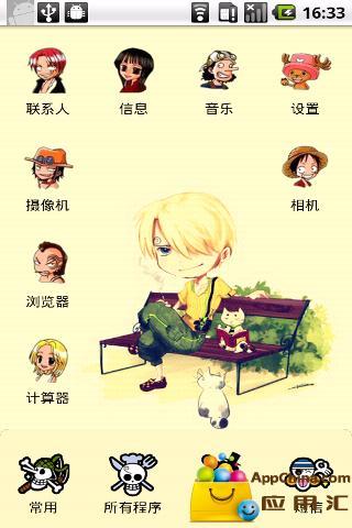 YOO主题-海贼王one截图3