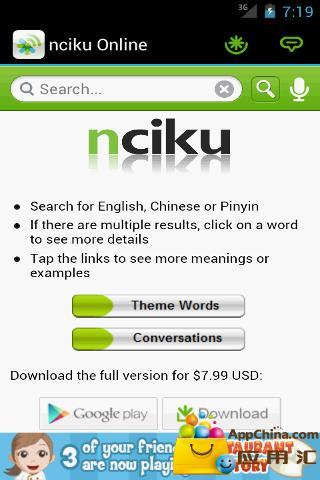n词酷在线词典