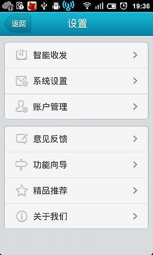 邮趣mail邮箱(gmail客户端)截图1